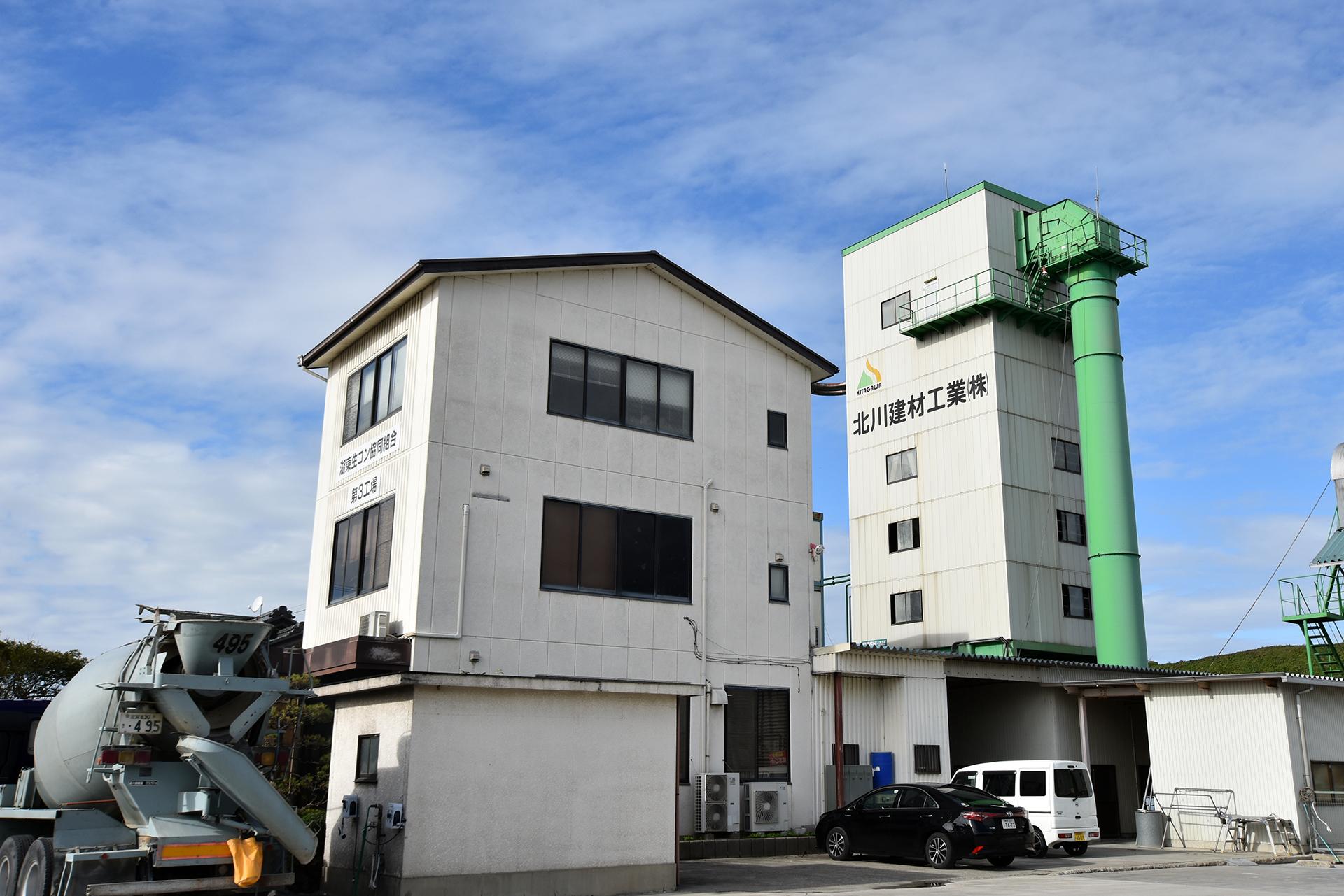 北川建材工業株式会社